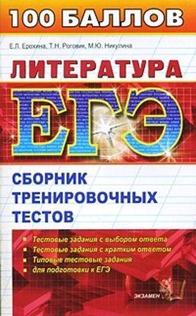 демоварианты егэ по русскому языку