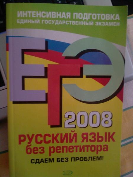 кимы по егэ 2012 русский язык