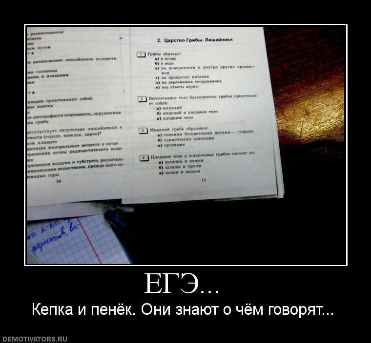 егэ вопросы варианты ответы по русскому языку
