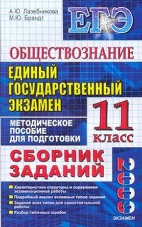 примерные тесты егэ 2011 математика