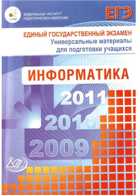 варианты работ по егэ математика 2011